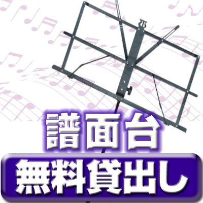 高円寺駅 レンタルスタジオ  『高円寺フェニックススタジオ』では譜面台を無料で貸出しています。