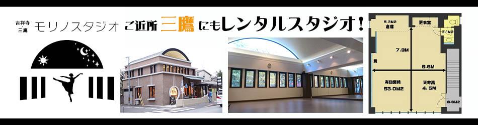 三鷹 吉祥寺 ダンススタジオ レンタルスタジオ