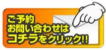 高円寺レンタルスタジオのお問い合わせ
