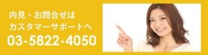 杉並区 高円寺 の レンタルスタジオ お問い合わせ