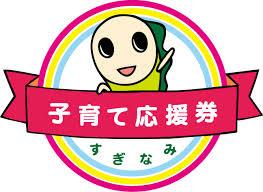 高円寺フェニックスレンタルスタジオ 子育て応援券
