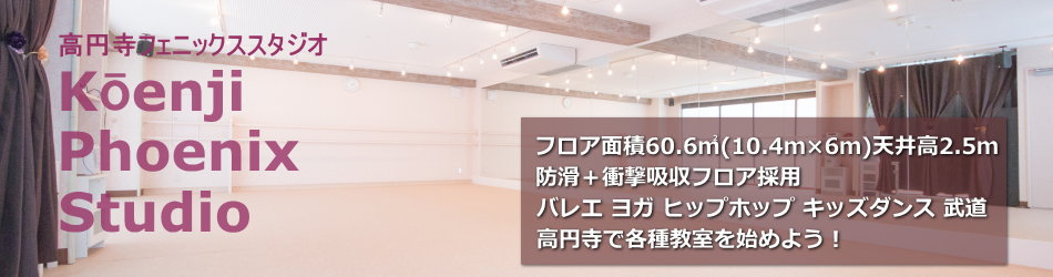 円寺レンタルスタジオのお問い合わせ