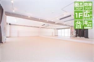ダンス 演劇ができる高円寺のレンタルスタジオ