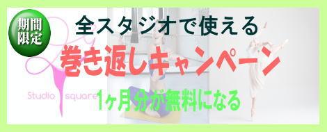 個人練習 高円寺 レンタルスタジオ レンタルスペース