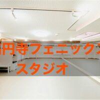 杉並区 高円寺駅 総武 中央線 レンタルスペース スタジオ