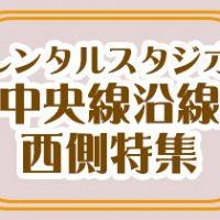中央線 中野 高円寺 吉祥寺 三鷹 国分寺 レンタルスタジオ