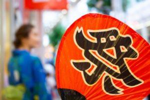 高円寺 周辺の お祭り イベント