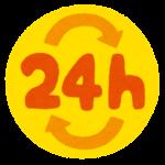 高円寺 24時間 レンタル スタジオ