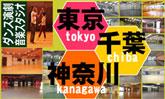 東京 埼玉 神奈川 千葉 スタジオ