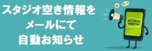 高円寺 空き情報