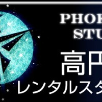 高円寺 ダンススタジオ レンタルスタジオ